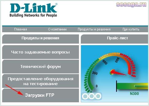 "Радел ""Загрузка FTP"" на сайте D-Link"