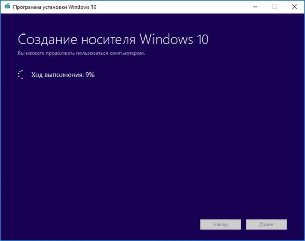 Запись образа Windows 10 на флешку с помощью Media Creation Tool