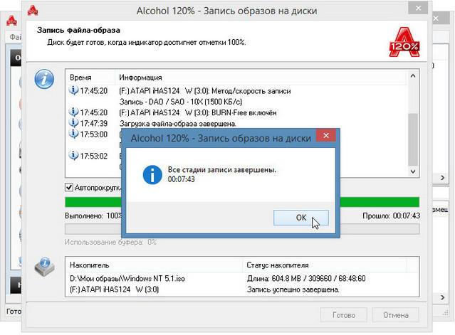 Запись образа Windows 10 завершена в Alcohol 120%