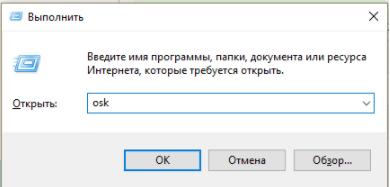 Запуск экранной клавиатуры через окно «Выполнить»