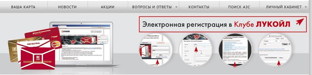 регистрация карты лукойл через интернет по номеру карты