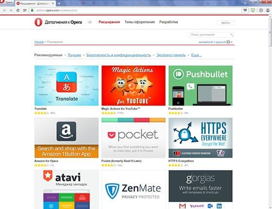 10 удобных расширений для браузера Opera, которые не тормозят интернет