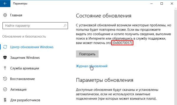 Решено: Ошибка 0x80070057 В Windows 10 при установке обновлений