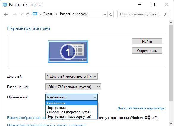 Раздел «Настройка разрешения экрана»