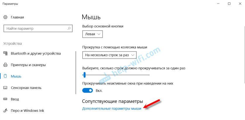 Настройка блокировки тачпада если подключена мышь