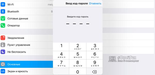 kak udalit vse s iphone