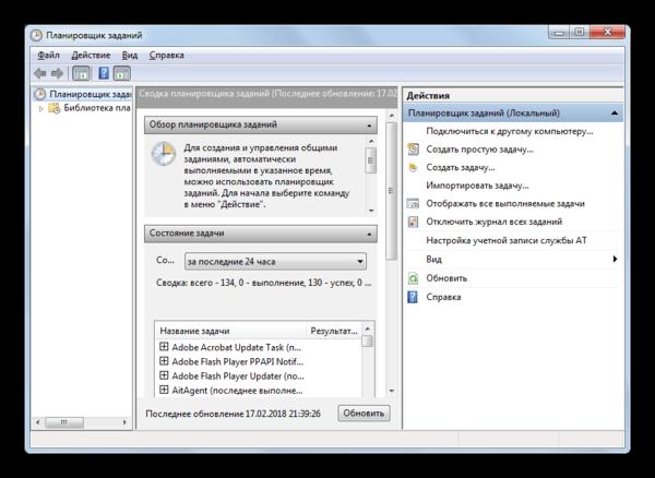 Интерфейс Планировщика заданий в Windows 7