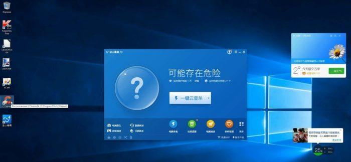 Наличие китайской программы можно выявить по появившимся на рабочем столе картинкам на китайском языке и резкому ухудшению работы ПК