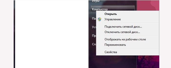 Открываем меню «Пуск», вызывается правой кнопкой мыши контекстное меню пункта «Компьютер» и выбираем «Управление»