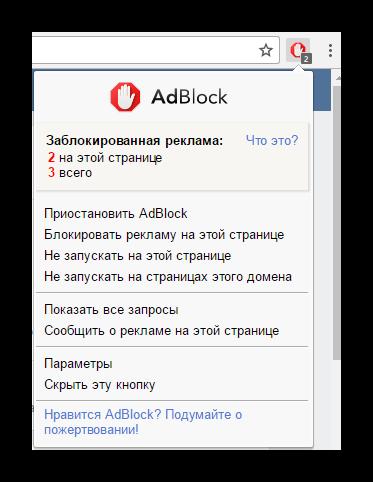 Открытие главного меню дополнения AdBlock в интернет-браузере