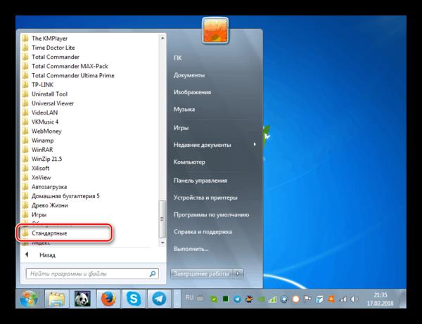 Переход в каталог Стандартные из раздела Все программы через меню Пуск в Windows 7