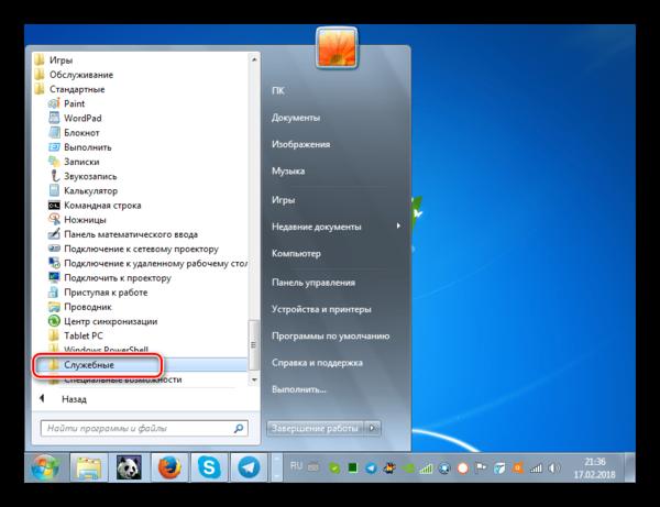 Переход в папку Служебные из каталога Стандартные через меню Пуск в Windows 7