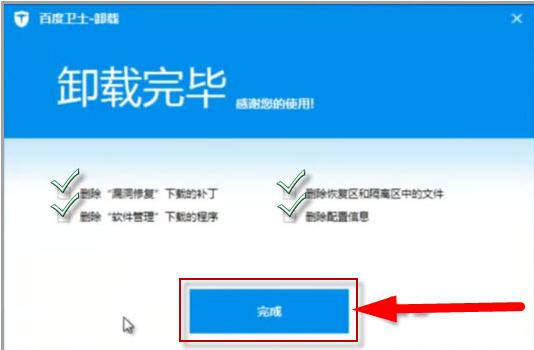 Как удалить Baidu с компьютера