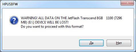 HP USB Disk Storage Format Tool - предупреждение