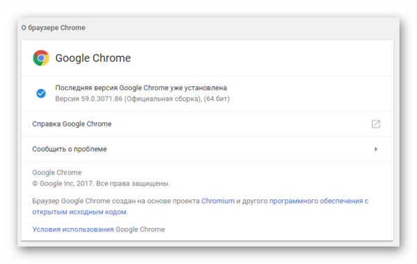 Успешно установленное обновление интернет-браузера Google Chrome