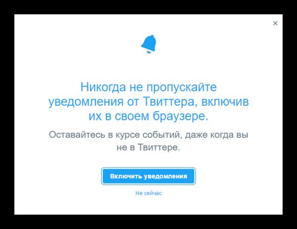Всплывающее окно с предложением включить уведомления от а в браузере