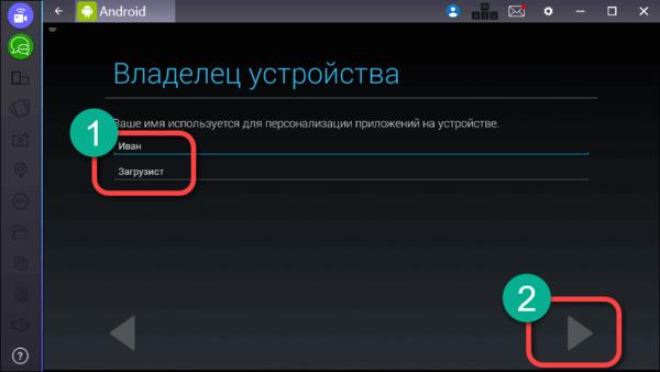 Ввод данных о владельце устройства
