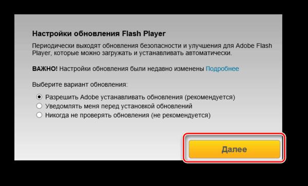 Выбор настроек обновления Adobe Flash Player при установке