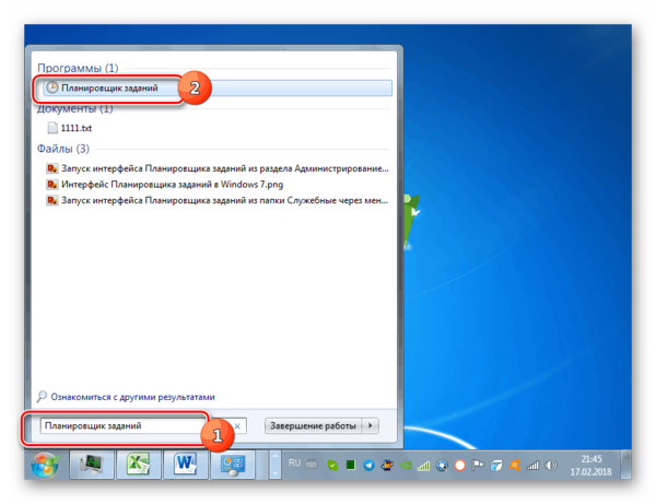 Запуск интерфейса Планировщика заданий путем ввода выражения в поле Найти программы и файлы в меню Пуск в Windows 7