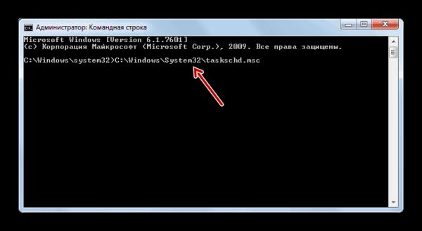 Запуск интерфейса Планировщика заданий рутем ввода команды в оболочку Командной строки в Windows 7