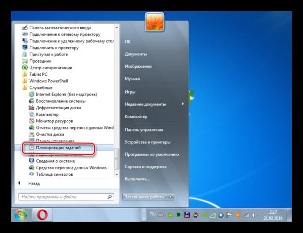 Запуск интерфейса Планировщика заданий в папке Служебные через меню Пуск в Windows 7