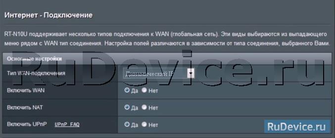 NAT при автоматическом получении IP адреса (DHCP) на Asus RT-N10