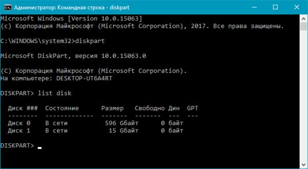 delete-partition-flash-drive-2