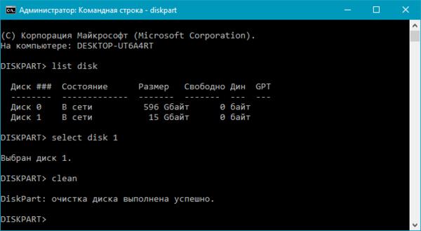 delete-partition-flash-drive-4