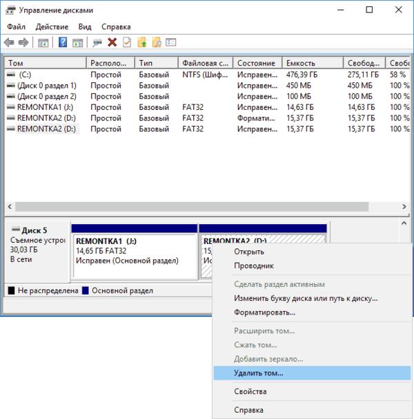 Удалить том на флешке в Windows 10