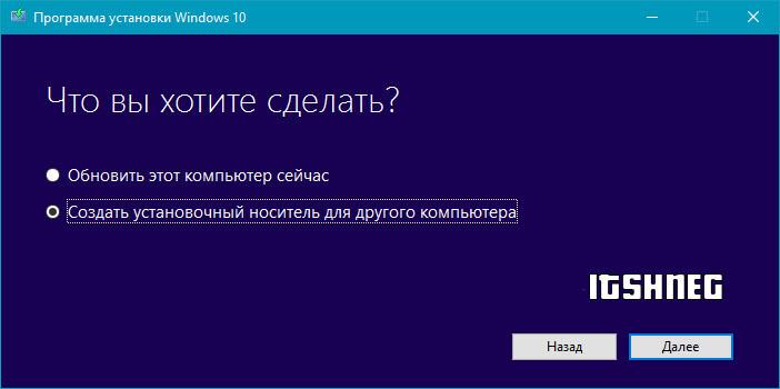 Выбор варианта загрузки Windows 10