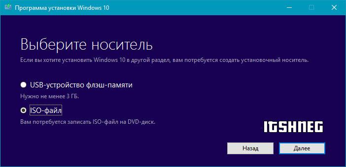 Выберите носитель для загрузки Windows 10