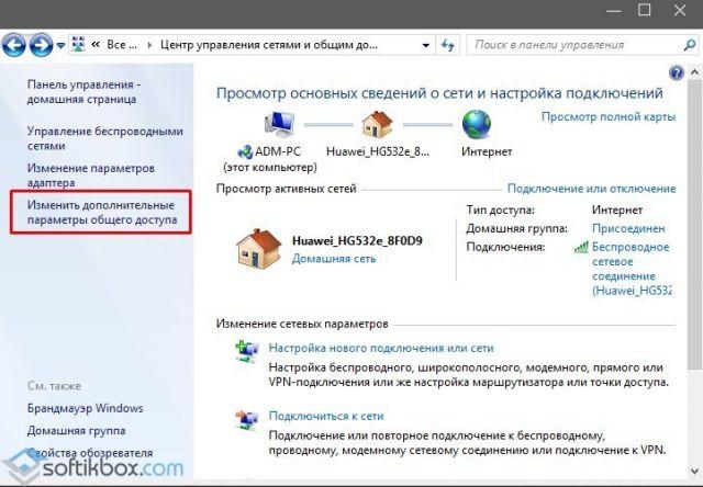 Все о локальной сети в Windows 10: создание, настройка, изменение и устранение неполадок