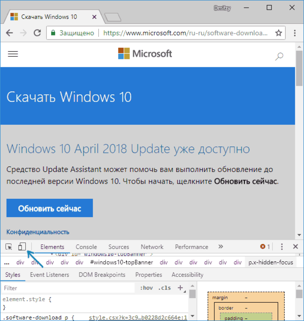 Включить эмуляцию в браузере на сайте Майкрософт