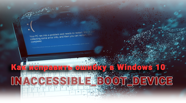INACCESSIBLE_BOOT_DEVICE ошибка