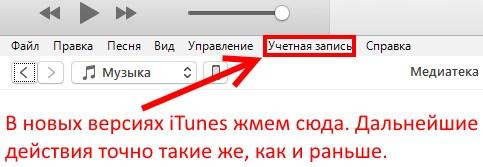В меню iTunes выбираем «Учетная запись»
