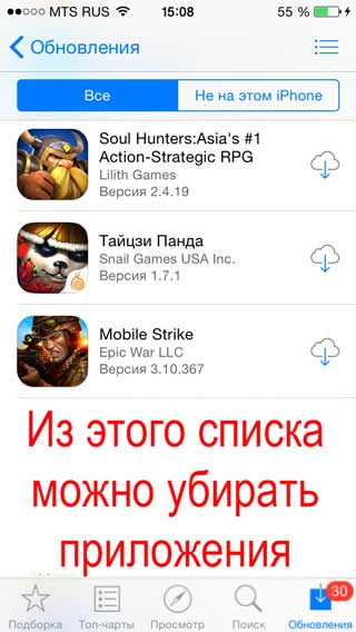 Список покупок App store