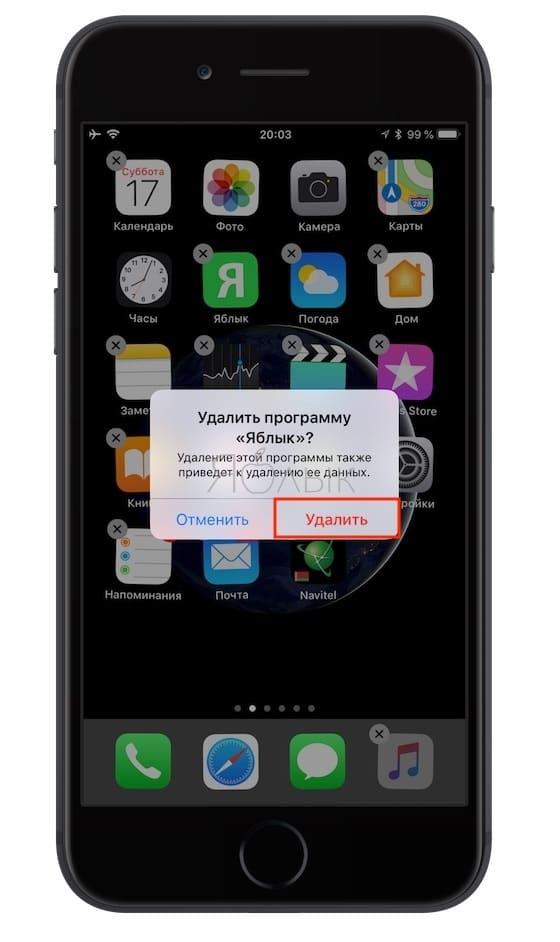 Как удалить приложение на iPhone