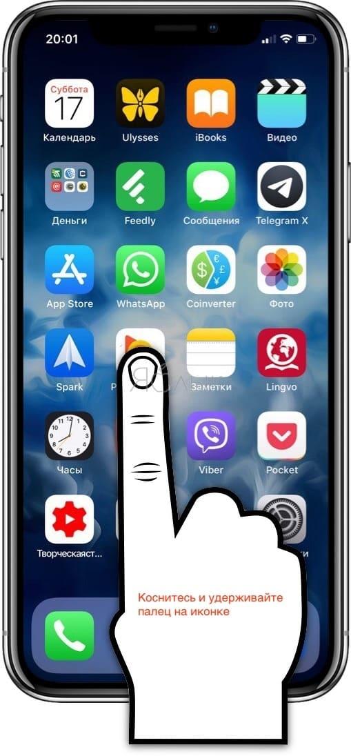 Как удалить приложение на iPhone X