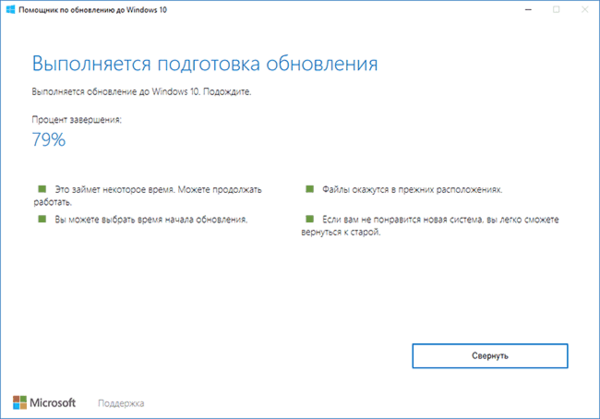 Установка обновления Windows 10 1709