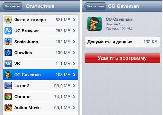 Удаление приложений с iPhone или iPad через настройки