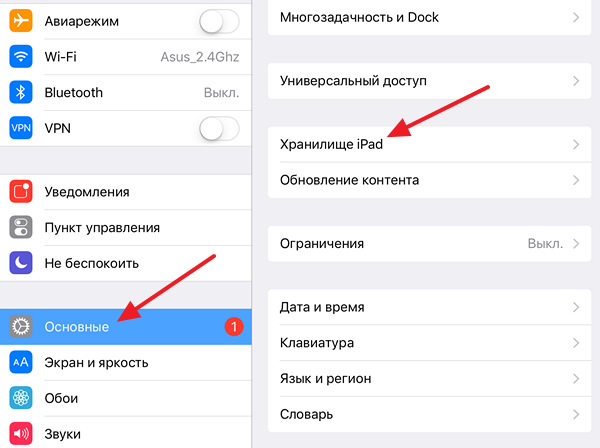 Удаление приложения с iPad через настройки - шаг 1