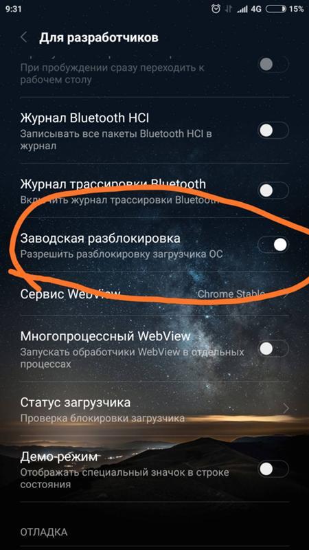 заблокировать загрузчик Xiaomi