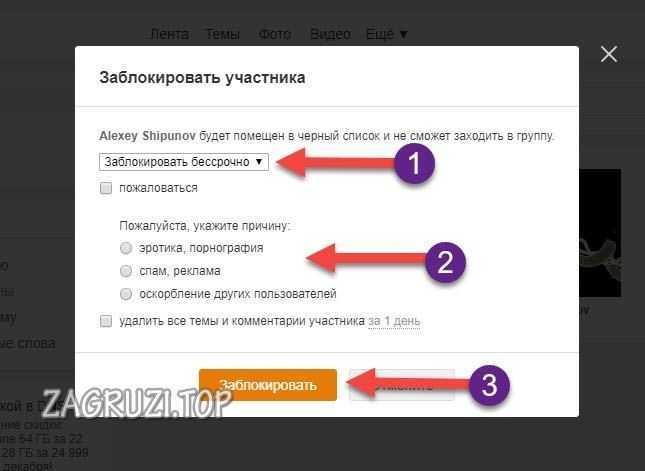 Клик по Заблокировать
