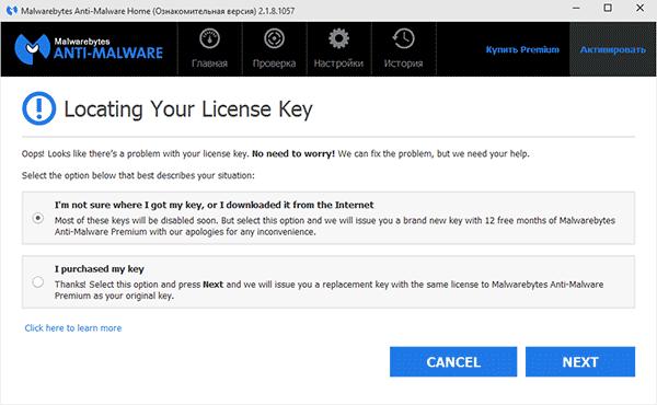 Информация о ключе Malwarebytes Anti-Malware