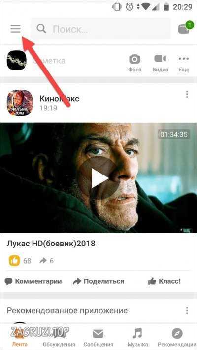 Меню приложения Одноклассники