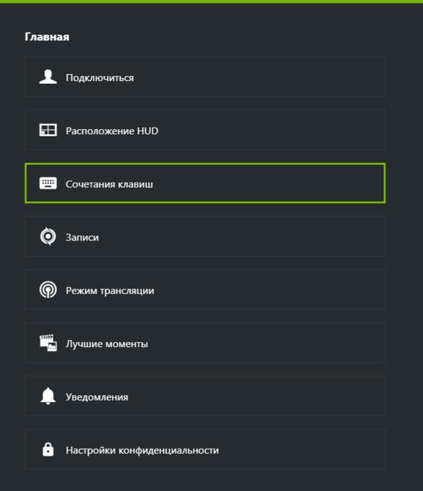 Настройки внутриигрового наложения в NVIDIA GeForce Experience