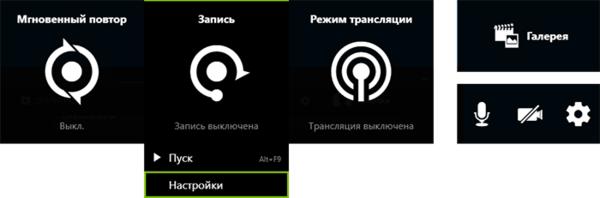 Панель записи видео с экрана от NVIDIA