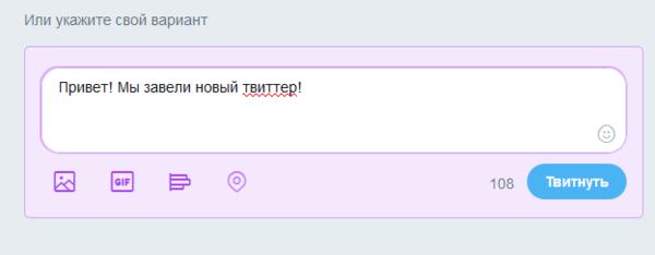 Публикация твитов