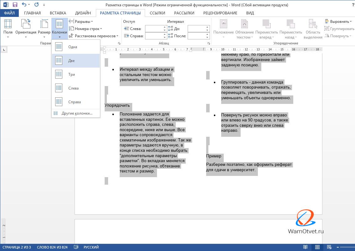Как изменить параметры страницы колонки