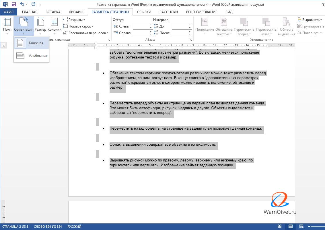 Стандартные параметры страницы   Книжная ориентация листа